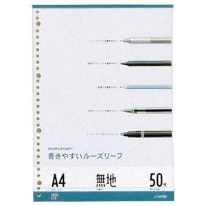 (まとめ) マルマン 書きやすいルーズリーフ A4 無地 L1106 1パック(50枚) 【×20セ