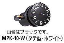 キョーワナスタ MPK-10(タテ型)ホワイト 静音大型ダイヤル錠 ポスト 集合郵便受箱用錠前