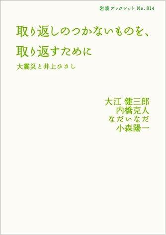 取り返しのつかないものを、取り返すために――大震災と井上ひさし (岩波ブックレット)