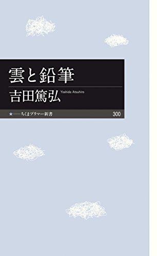 雲と鉛筆 (ちくまプリマー新書)
