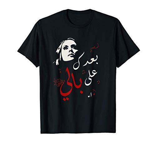 Fairuz arabisch Schrift - Fairuz Design arabic Design T-Shirt