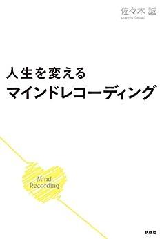 人生を変えるマインドレコーディング (扶桑社BOOKS)