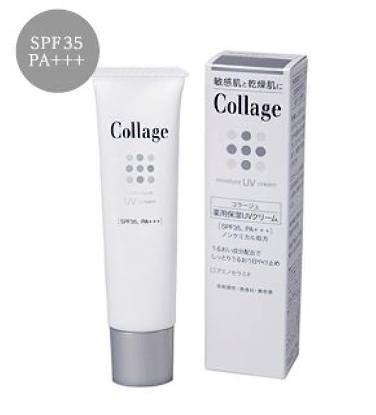 【持田ヘルスケア】 コラージュ薬用保湿UVクリーム 30g (医薬部外品) ×4個セット