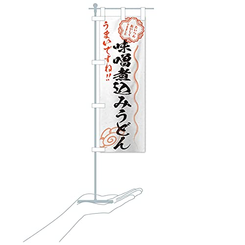 卓上ミニ味噌煮込みうどん/習字・書道風 のぼり旗 サイズ選べます(卓上ミニのぼり10x30cm 立て台付き)