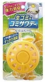 小林製薬 生ごみ用ゴミサワデー フレッシュレモンライム 1個