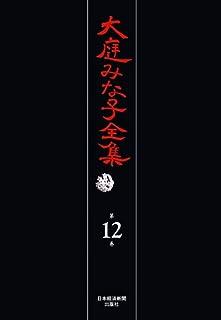 大庭みな子全集 第12巻