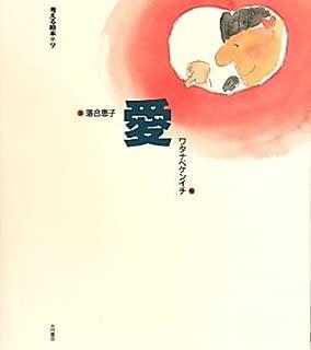 愛 (考える絵本)