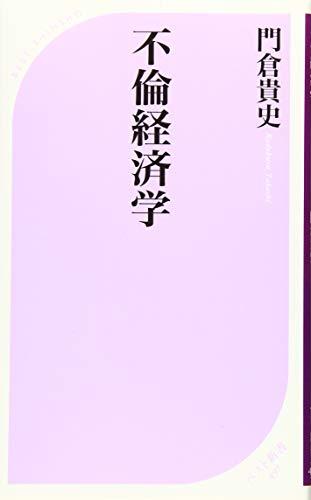 不倫経済学 (ベスト新書)