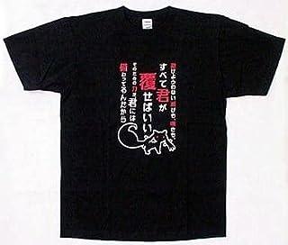 キュゥべえ Tシャツ ブラック 男性用Lサイズ 「魔法少女まどか☆マギカ」 アニメイトポイント景品