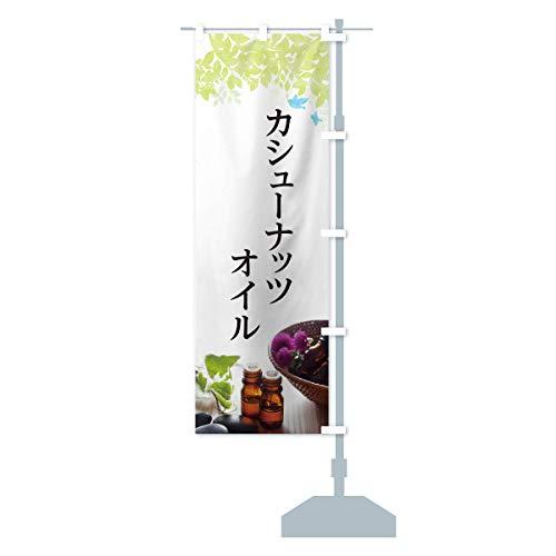 カシューナッツオイル のぼり旗 サイズ選べます(ショート60x150cm 右チチ)