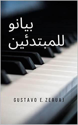 بيانو للمبتدئين (Arabic Edition)
