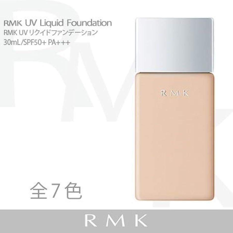 乱暴なハブさびた【RMK (ルミコ)】UVリクイドファンデーション #202 30ml