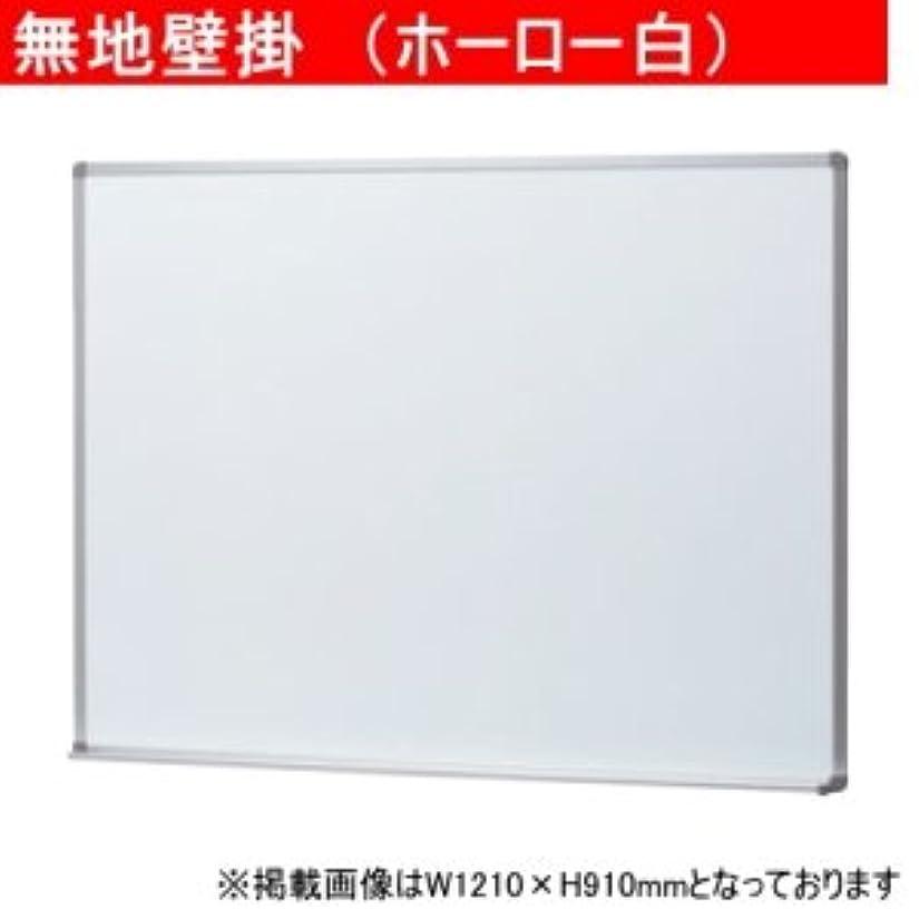 論理的海凶暴な壁掛けホワイトボード 無地 (ホーロー白)(H610×W910mm) STアルミ枠ボード HB-23HW