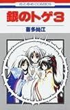 銀のトゲ 3 (花とゆめCOMICS)