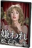 ドラマ版 嫌われ松子の一生 Vol.4[DVD]