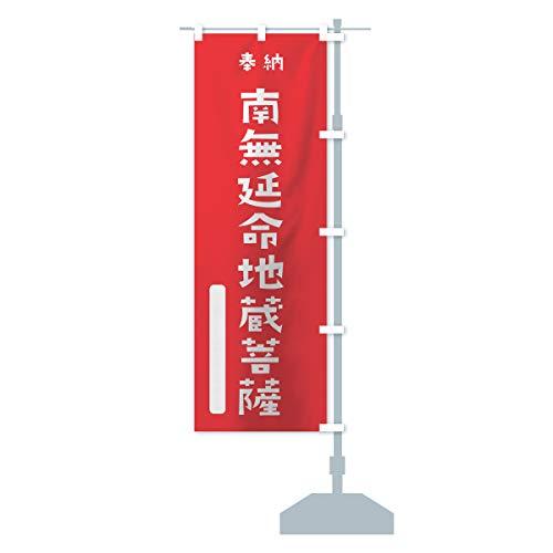南無延命地蔵菩薩 のぼり旗 サイズ選べます(ショート60x150cm 右チチ)