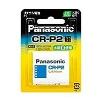 パナソニック(家電) カメラ用リチウム電池 6V CR-P2 CR-P2W ds-1710548