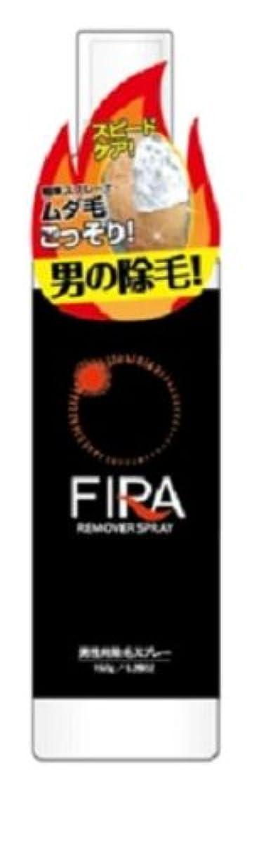 グリーンバック特徴づける渇きFIRA リムーバーミストメンズ 除毛スプレー 150g
