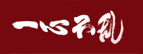 剣道手拭 手ぬぐい 手拭 面タオル 面下 てぬぐい、一心不乱(エンジ)ほか色々な手拭が種類豊富な武道具ショップです。