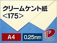 紙通販ダイゲン クリームケント紙 <175> A4/100枚 009011