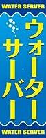 のぼり旗スタジオ のぼり旗 ウォーターサーバー011 大サイズ H2700mm×W900mm