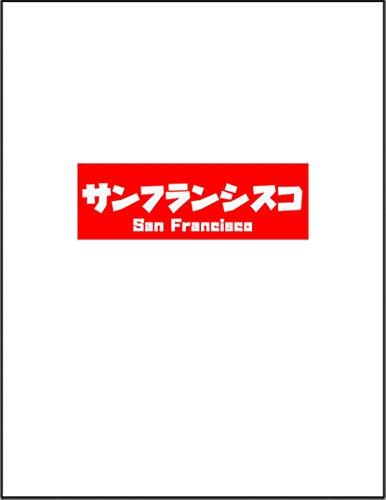 【サンフランシスコ ロゴ】 余白部分にオリジナルメッセージお入れします!ポストカード・はがき(白背景)