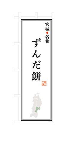 デザインのぼりショップ のぼり旗 1本セット ずんだ餅 専用ポール付 スリムショートサイズ(480×1440) 標準左チチテープ DMG104SS