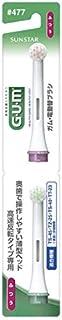 GUM(ガム) 電動歯ブラシ 替えブラシ #477 [高速反転タイプ専用] 2本組