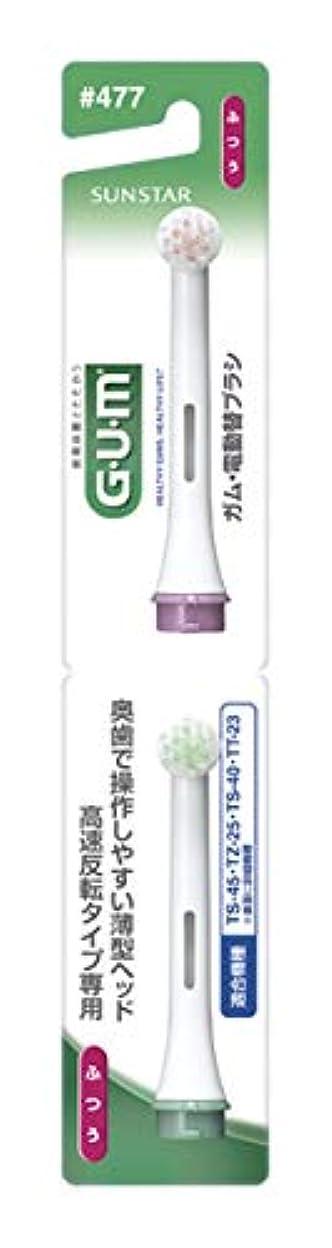チェス薬理学高速道路GUM(ガム) 電動歯ブラシ 替えブラシ #477 [高速反転タイプ専用] 2本組
