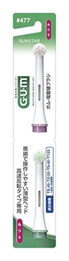 アナウンサー感度不平を言うGUM(ガム) 電動歯ブラシ 替えブラシ #477 [高速反転タイプ専用] 2本組