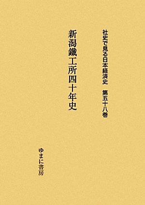 新潟鐵工所四十年史 (社史で見る日本経済史)