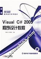 Visual C#2005程序设计教程