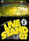 YOSHIMOTO PRESENTS LIVE STAND 07 0429[DVD]