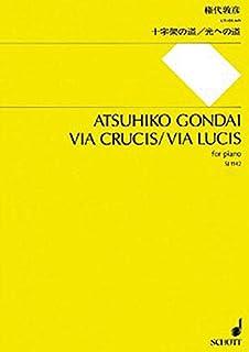 Via Crucis/Via Lucis: For Piano