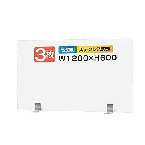 仕様改良 お得な3枚セット 透明 アクリルパーテーション W1200mm×H600mm ステンレス足付き 組立式 受付 カウンター デスク仕切り 仕切り板 衝立 ソーシャルディスタンス apc-s12060-3set