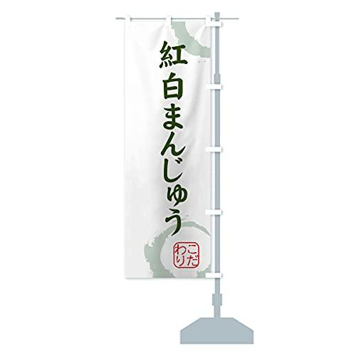 紅白まんじゅう・和菓子 のぼり旗 サイズ選べます(ハーフ30x90cm 右チチ)