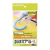 (まとめ)エレコム 耐水なまえラベル EDT-TNM5【×10セット】