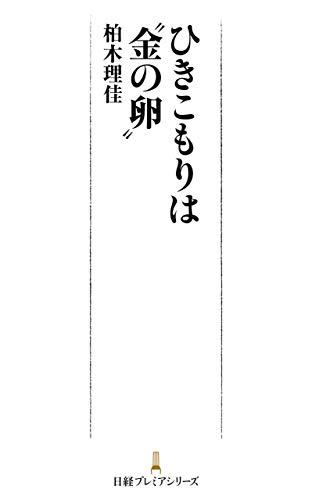 """ひきこもりは""""金の卵"""" (日経プレミアシリーズ)"""