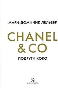 Best koko and chanel Reviews