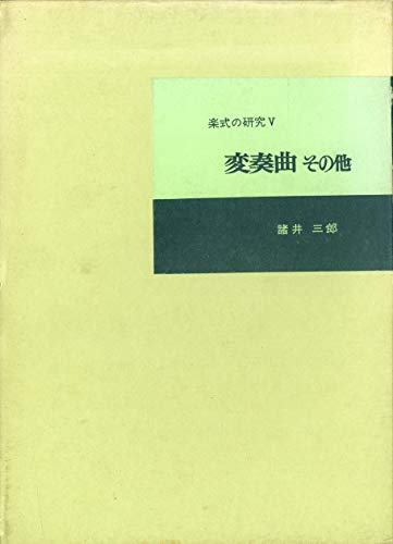 楽式の研究〈第5〉変奏曲・その他 (1968年)
