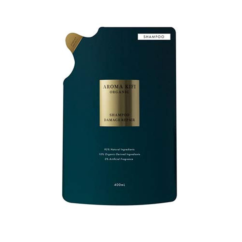 打ち上げる支配する系統的アロマキフィ オーガニック シャンプー 詰替え 400ml 【ダメージリペア】サロン品質 ノンシリコン 無添加 アロマティックローズの香り