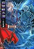 翡翠峡奇譚 2 (2)