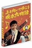 上を向いて歩こう坂本九物語[DVD]