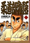 柔道部物語(1) (講談社漫画文庫)
