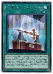 遊戯王 焔聖剣ーデュランダル(R)(ROTD-JP053)