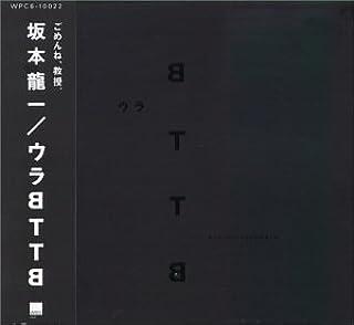 Image result for ryuichi sakamoto ura bttb