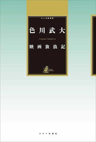 映画放浪記 (大人の映画館)
