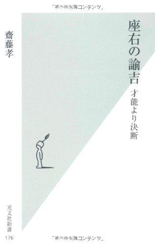 座右の諭吉 才能より決断 (光文社新書)の詳細を見る