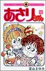 あさりちゃん (50) (てんとう虫コミックス)