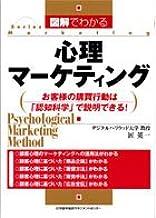 図解でわかる心理マーケティング (Series Marketing)